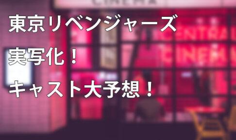 東京リベンジャーズキャスト予想