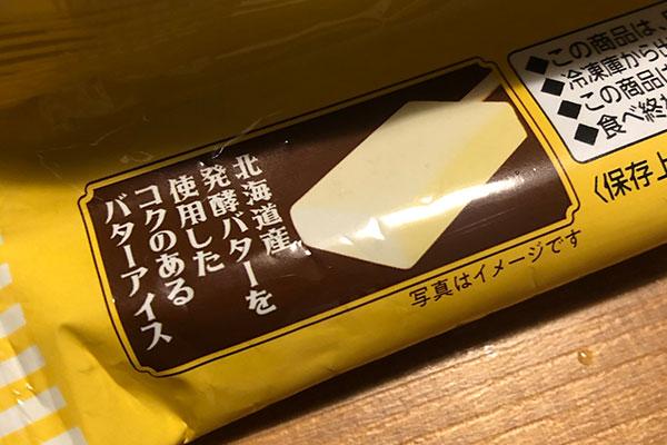 かじるバターアイスのパッケージ