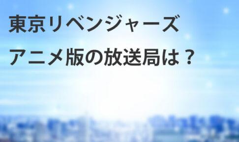 東京リベンジャーズの放送局