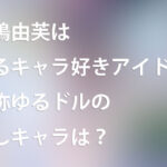 寺嶋由芙はゆるキャラ好きアイドル