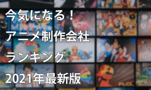 アニメ制作会社ランキング