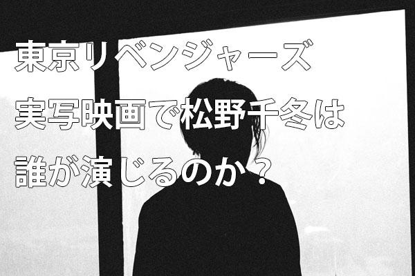 東京リベンジャーズ実写版で松野千冬は誰が演じる?