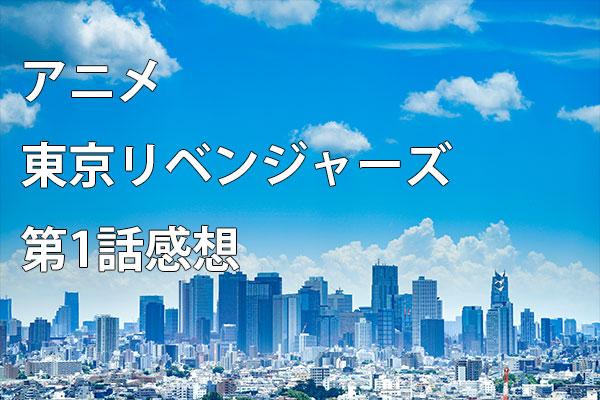 東京リベンジャーズアニメ感想第1話感想
