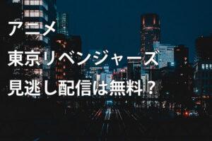 東京リベンジャーズ見逃し配信
