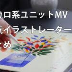 ボカロユニットMVイラストレーター