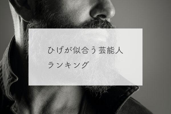 ひげが似合う芸能人ランキング