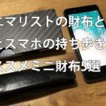ミニマリストの財布と鍵とスマホの持ち歩き方。オススメミニ財布5選