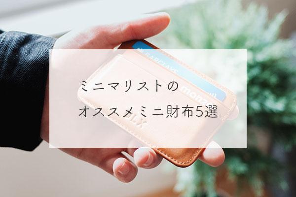 ミニマリストのオススメミニ財布5選とポケットの中身