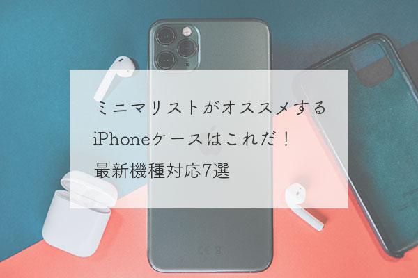 ミニマリストが選ぶiPhoneケース